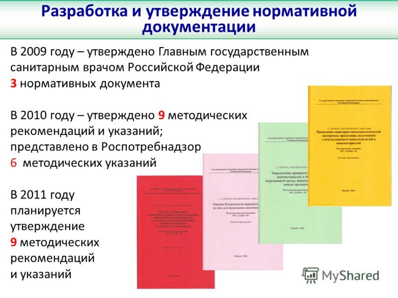 В 2009 году – утверждено Главным государственным санитарным врачом Российской Федерации 3 нормативных документа В 2010 году – утверждено 9 методических рекомендаций и указаний; представлено в Роспотребнадзор 6 методических указаний В 2011 году планир