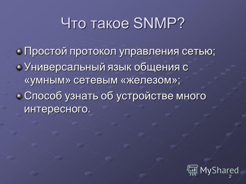 2 Что такое SNMP? Простой протокол управления сетью; Универсальный язык общения с «умным» сетевым «железом»; Способ узнать об устройстве много интересного.