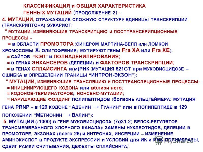 КЛАССИФИКАЦИЯ и ОБЩАЯ ХАРАКТЕРИСТИКА ГЕННЫХ МУТАЦИЙ ( ПРОДОЛЖЕНИЕ 2 ) - 4. МУТАЦИИ, ОТРАЖАЮЩИЕ СЛОЖНУЮ СТРУКТУРУ ЕДИНИЦЫ ТРАНСКРИПЦИИ (ТРАНСКРИПТОНА) ЭУКАРИОТ: * МУТАЦИИ, ИЗМЕНЯЮЩИЕ ТРАНСКРИПЦИЮ и ПОСТТРАНСКРИПЦИОННЫЕ ПРОЦЕССЫ - = в ОБЛАСТИ ПРОМОТОРА