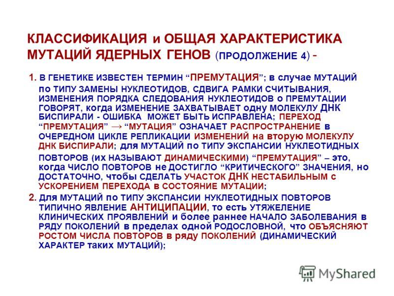 КЛАССИФИКАЦИЯ и ОБЩАЯ ХАРАКТЕРИСТИКА МУТАЦИЙ ЯДЕРНЫХ ГЕНОВ ( ПРОДОЛЖЕНИЕ 4 ) - 1. В ГЕНЕТИКЕ ИЗВЕСТЕН ТЕРМИН ПРЕМУТАЦИЯ ; в случае МУТАЦИЙ по ТИПУ ЗАМЕНЫ НУКЛЕОТИДОВ, СДВИГА РАМКИ СЧИТЫВАНИЯ, ИЗМЕНЕНИЯ ПОРЯДКА СЛЕДОВАНИЯ НУКЛЕОТИДОВ о ПРЕМУТАЦИИ ГОВО