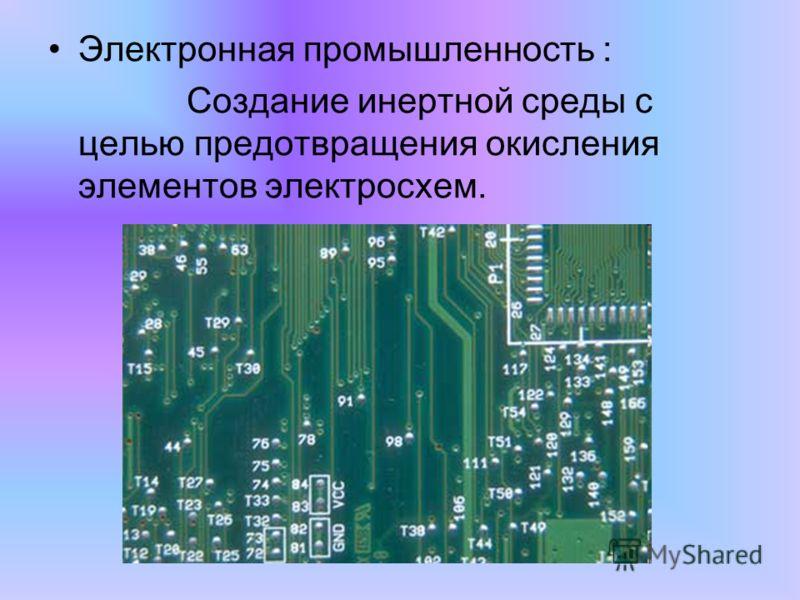 Электронная промышленность : Cоздание инертной среды с целью предотвращения окисления элементов электросхем.