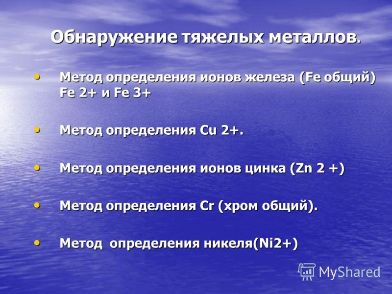 Обнаружение тяжелых металлов. Метод определения ионов железа (Fe общий) Fe 2+ и Fe 3+ Метод определения ионов железа (Fe общий) Fe 2+ и Fe 3+ Метод определения Cu 2+. Метод определения Cu 2+. Метод определения ионов цинка (Zn 2 +) Метод определения и