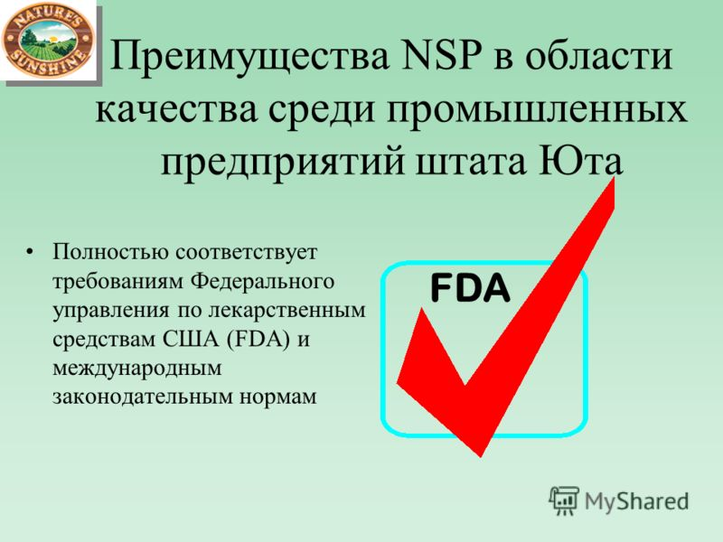 Преимущества NSP в области качества среди промышленных предприятий штата Юта Полностью соответствует требованиям Федерального управления по лекарственным средствам США (FDA) и международным законодательным нормам FDA