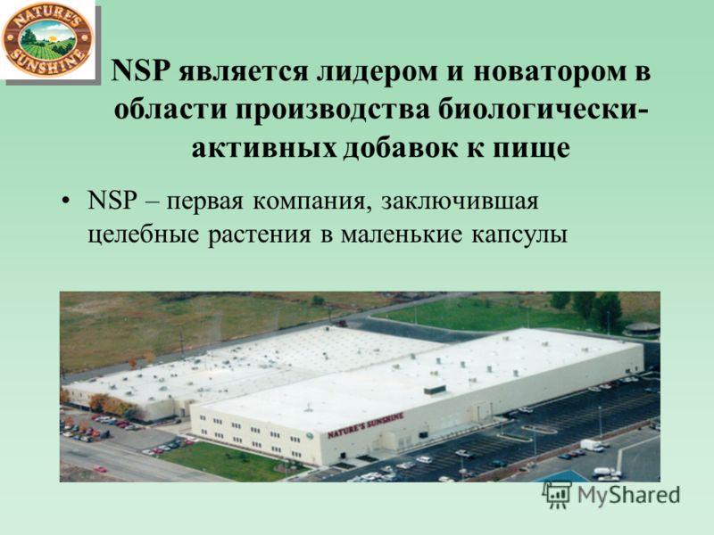 NSP является лидером и новатором в области производства биологически- активных добавок к пище NSP – первая компания, заключившая целебные растения в маленькие капсулы