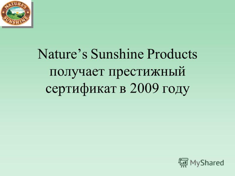 Natures Sunshine Products получает престижный сертификат в 2009 году