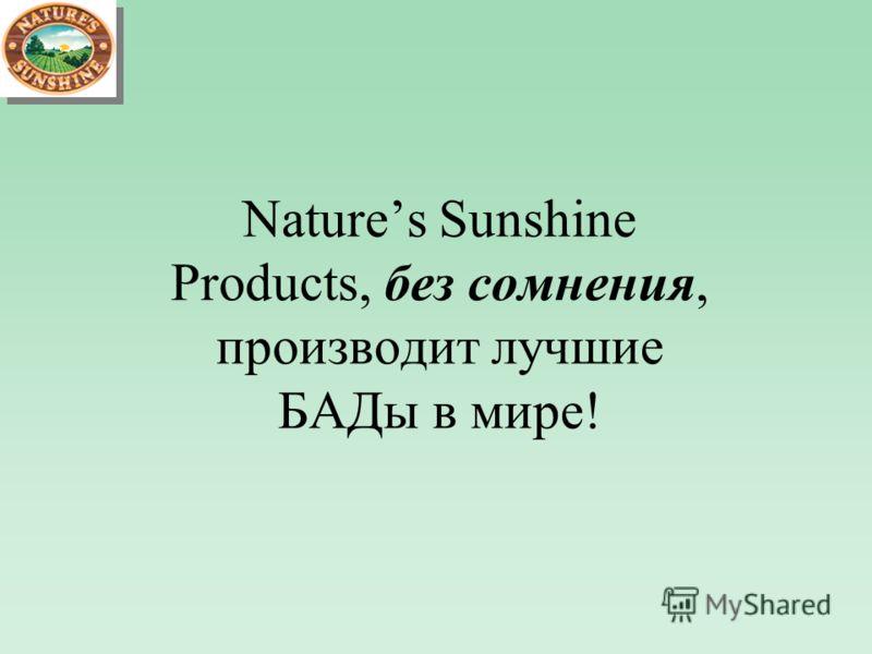 Natures Sunshine Products, без сомнения, производит лучшие БАДы в мире!
