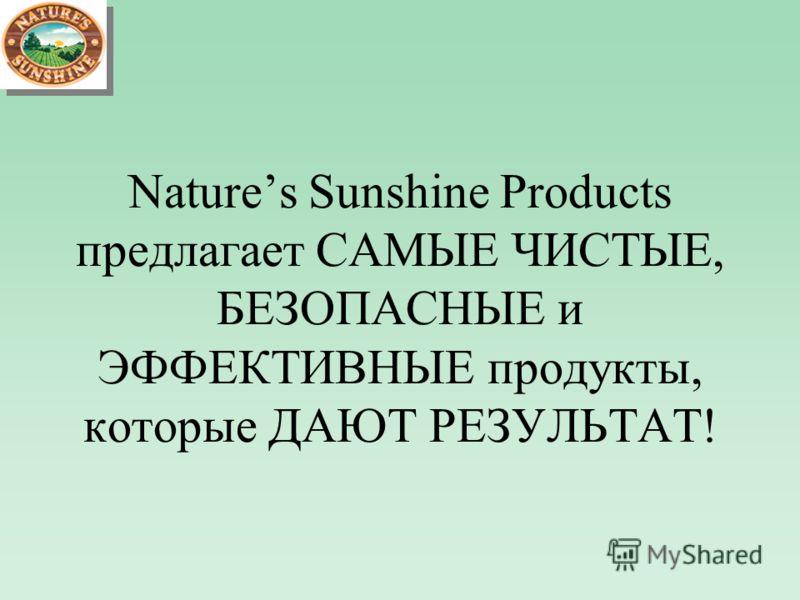Natures Sunshine Products предлагает САМЫЕ ЧИСТЫЕ, БЕЗОПАСНЫЕ и ЭФФЕКТИВНЫЕ продукты, которые ДАЮТ РЕЗУЛЬТАТ!