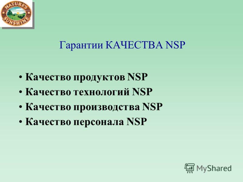 Гарантии КАЧЕСТВА NSP Качество продуктов NSP Качество технологий NSP Качество производства NSP Качество персонала NSP