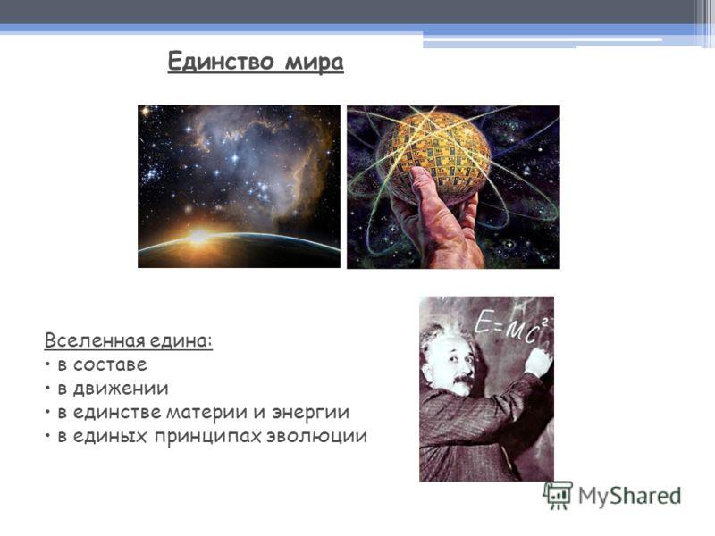Единство мира Вселенная едина: в составе в движении в единстве материи и энергии в единых принципах эволюции