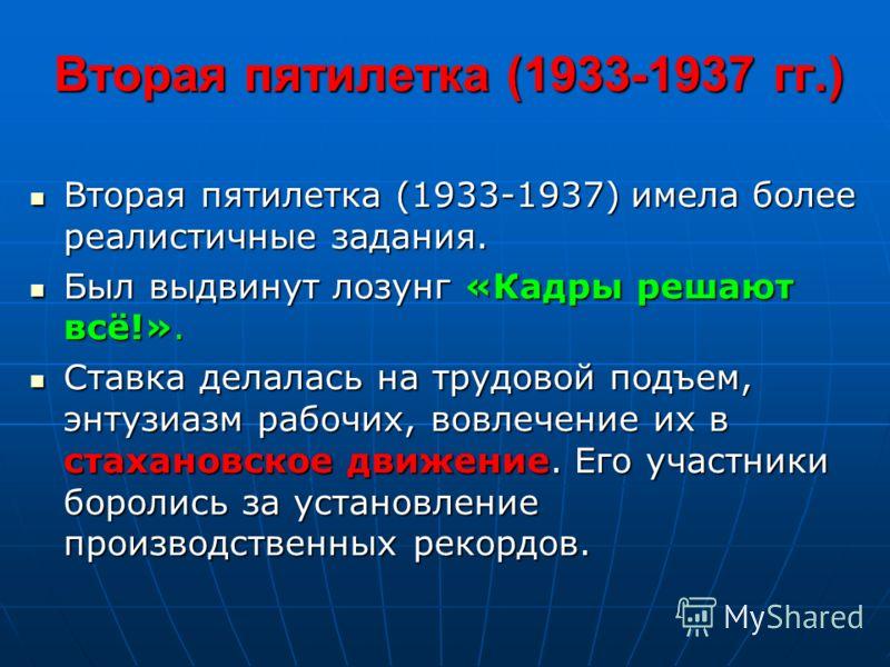 Вторая пятилетка (1933-1937 гг.) Вторая пятилетка (1933-1937) имела более реалистичные задания. Вторая пятилетка (1933-1937) имела более реалистичные задания. Был выдвинут лозунг «Кадры решают всё!». Был выдвинут лозунг «Кадры решают всё!». Ставка де