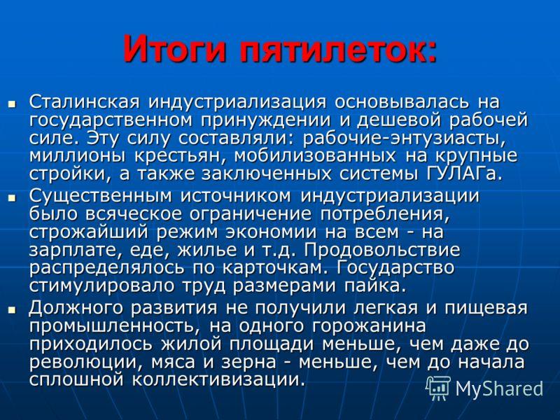 Сталинская индустриализация основывалась на государственном принуждении и дешевой рабочей силе. Эту силу составляли: рабочие-энтузиасты, миллионы крестьян, мобилизованных на крупные стройки, а также заключенных системы ГУЛАГа. Сталинская индустриализ