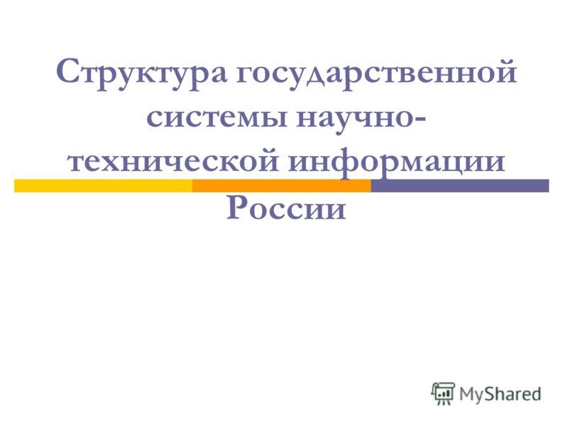 Структура государственной системы научно- технической информации России