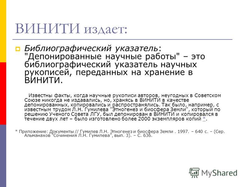 ВИНИТИ издает: Библиографический указатель: