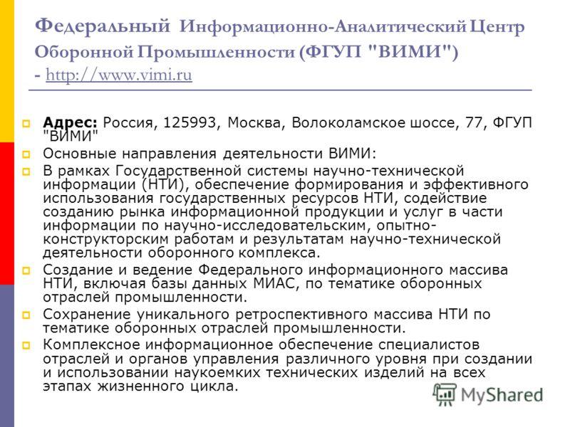 Федеральный Информационно-Аналитический Центр Оборонной Промышленности (ФГУП