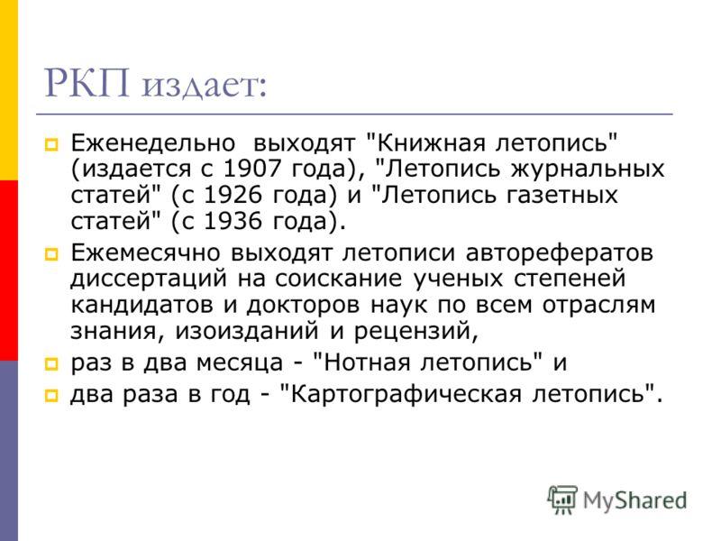 РКП издает: Еженедельно выходят