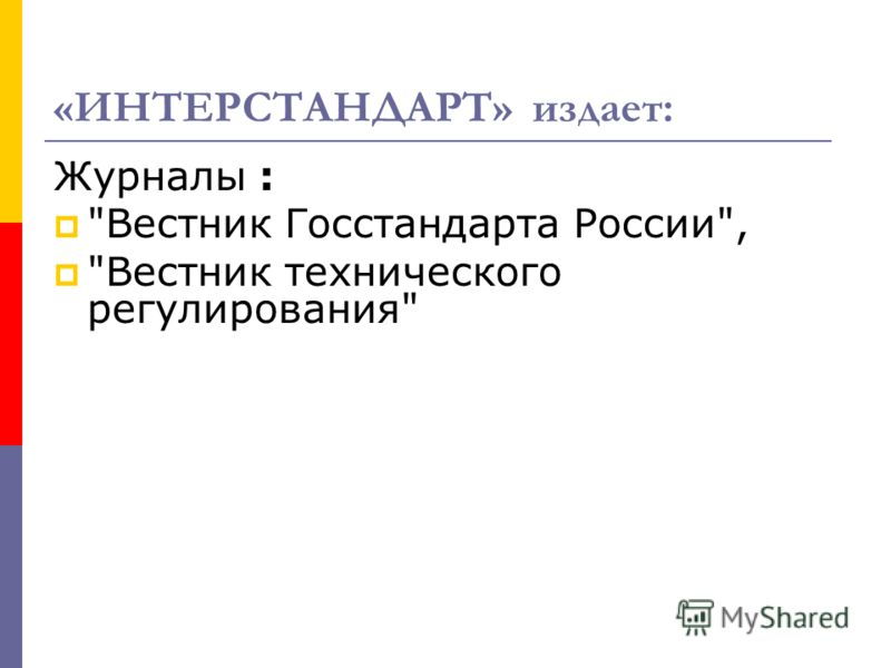 «ИНТЕРСТАНДАРТ» издает: Журналы : Вестник Госстандарта России, Вестник технического регулирования