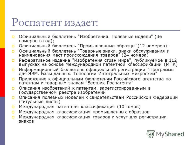 Роспатент издает: Официальный бюллетень