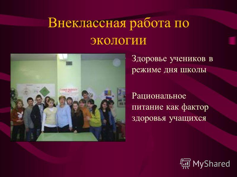 Внеклассная работа по экологии Здоровье учеников в режиме дня школы Рациональное питание как фактор здоровья учащихся