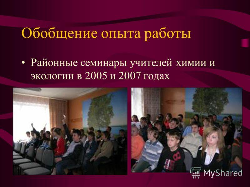 Обобщение опыта работы Районные семинары учителей химии и экологии в 2005 и 2007 годах
