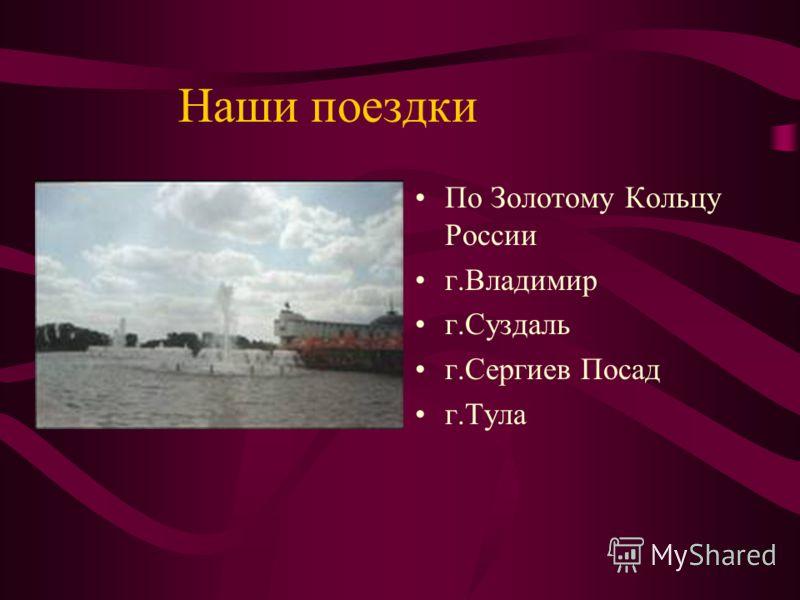 Наши поездки По Золотому Кольцу России г.Владимир г.Суздаль г.Сергиев Посад г.Тула