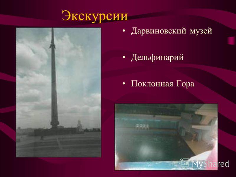 Экскурсии Дарвиновский музей Дельфинарий Поклонная Гора
