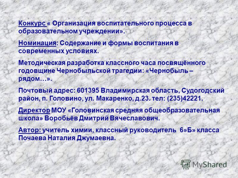 Конкурс « Организация воспитательного процесса в образовательном учреждении». Номинация: Содержание и формы воспитания в современных условиях. Методическая разработка классного часа посвящённого годовщине Чернобыльской трагедии: «Чернобыль – рядом…».
