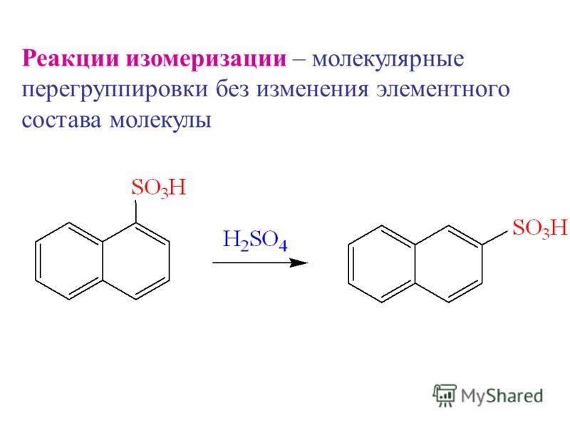 Реакции изомеризации – молекулярные перегруппировки без изменения элементного состава молекулы