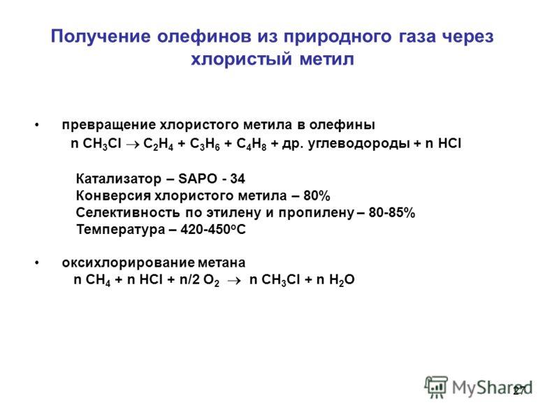 27 превращение хлористого метила в олефины n CH 3 Cl C 2 H 4 + C 3 H 6 + C 4 H 8 + др. углеводороды + n HCl Катализатор – SAPO - 34 Конверсия хлористого метила – 80% Селективность по этилену и пропилену – 80-85% Температура – 420-450 о С оксихлориров