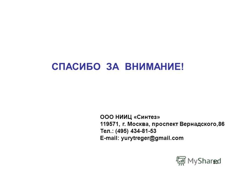 30 СПАСИБО ЗА ВНИМАНИЕ! ООО НИИЦ «Синтез» 119571, г. Москва, проспект Вернадского,86 Тел.: (495) 434-81-53 E-mail: yurytreger@gmail.com