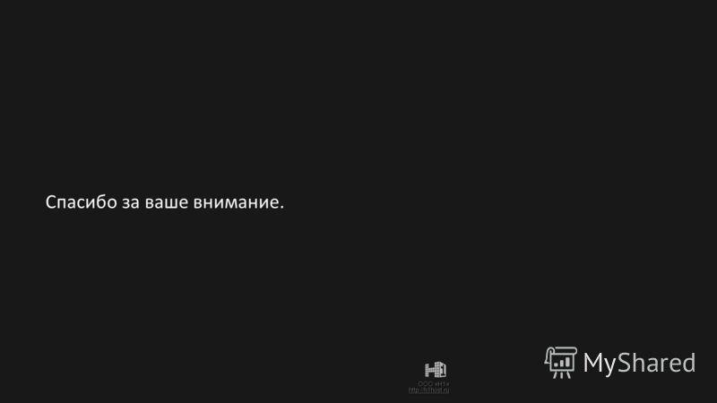 ООО «Н1» http://h1host.ru Спасибо за ваше внимание.