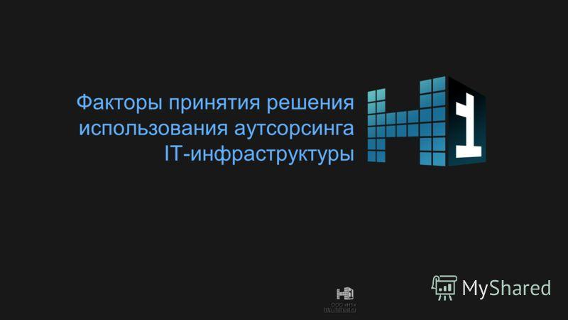 ООО «Н1» http://h1host.ru Факторы принятия решения использования аутсорсинга IT-инфраструктуры
