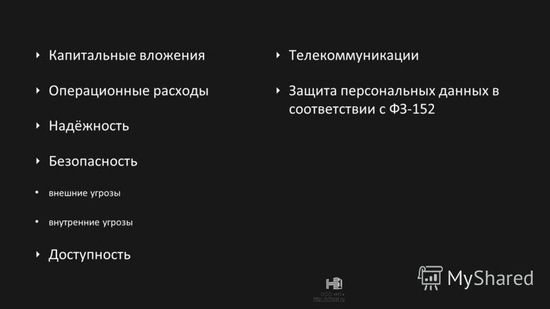 ООО «Н1» http://h1host.ru Капитальные вложения Операционные расходы Надёжность Безопасность внешние угрозы внутренние угрозы Доступность Телекоммуникации Защита персональных данных в соответствии с ФЗ-152