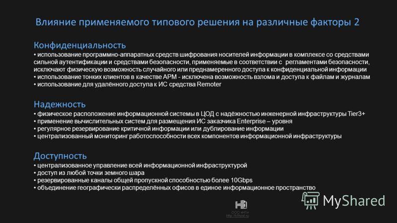 ООО «Н1» http://h1host.ru Влияние применяемого типового решения на различные факторы 2 Надежность физическое расположение информационной системы в ЦОД с надёжностью инженерной инфраструктуры Tier3+ физическое расположение информационной системы в ЦОД