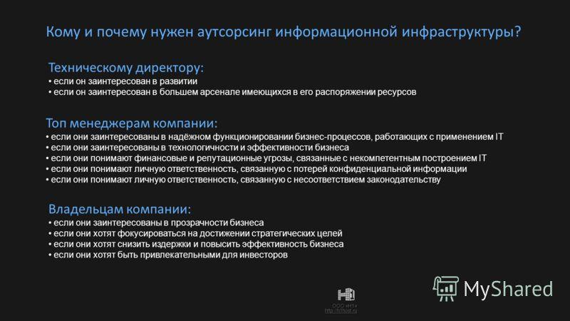 ООО «Н1» http://h1host.ru Кому и почему нужен аутсорсинг информационной инфраструктуры? Техническому директору: если он заинтересован в развитии если он заинтересован в развитии если он заинтересован в большем арсенале имеющихся в его распоряжении ре