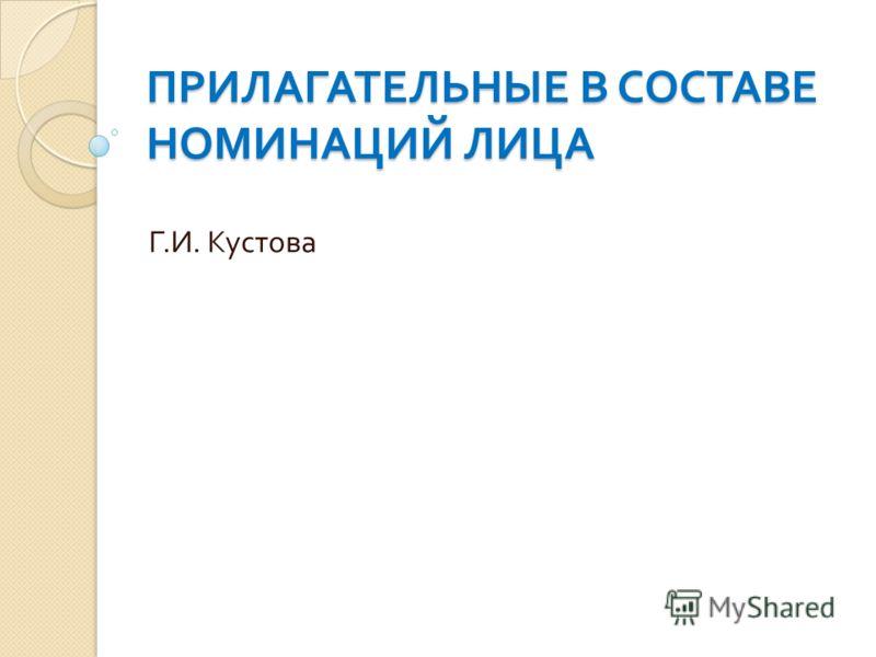 ПРИЛАГАТЕЛЬНЫЕ В СОСТАВЕ НОМИНАЦИЙ ЛИЦА Г. И. Кустова