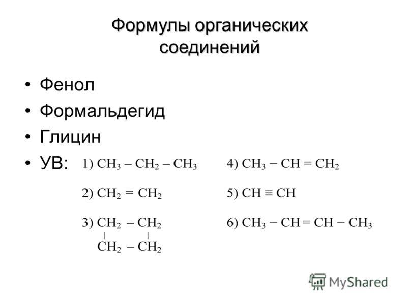 Фенол Формальдегид Глицин УВ: Формулы органических соединений