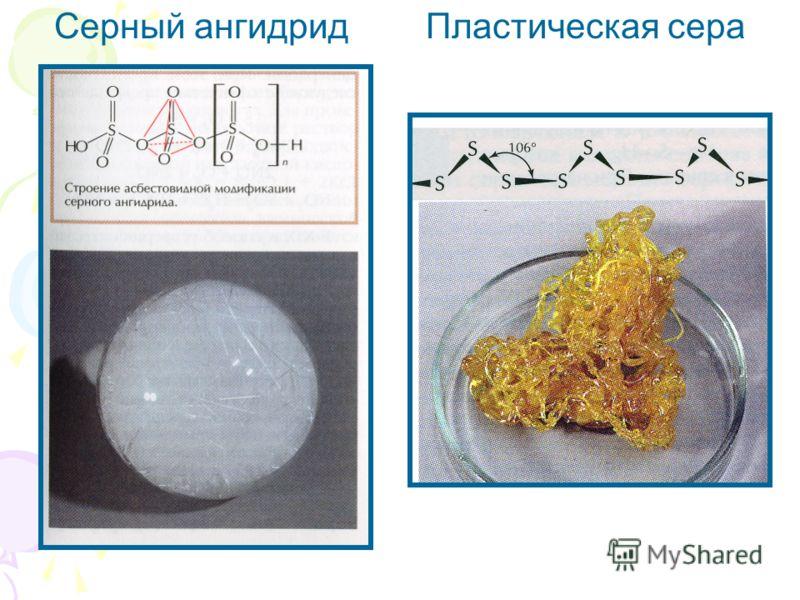 Серный ангидрид Пластическая сера