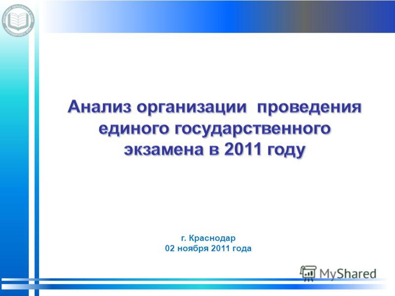 г. Краснодар 02 ноября 2011 года
