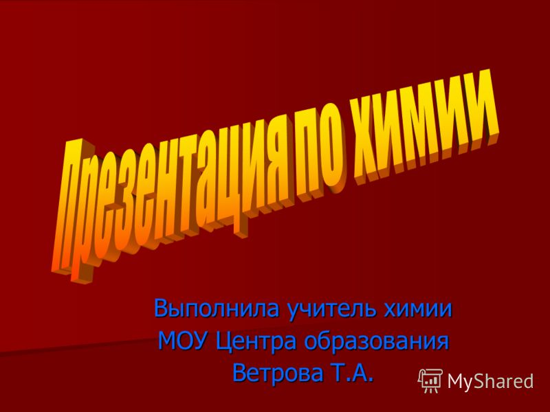 Выполнила учитель химии МОУ Центра образования Ветрова Т.А.