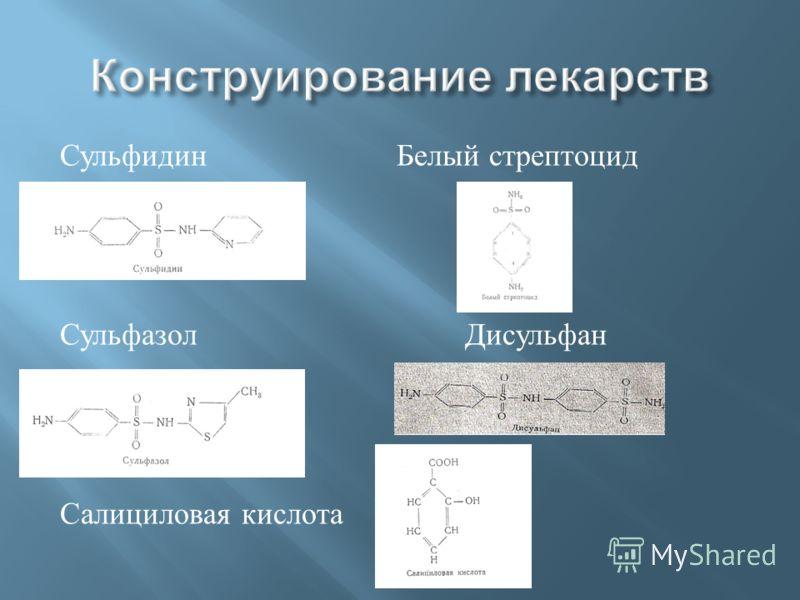 Сульфидин Белый стрептоцид Сульфазол Дисульфан Салициловая кислота