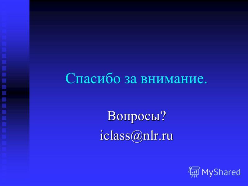 Спасибо за внимание. Вопросы?iclass@nlr.ru