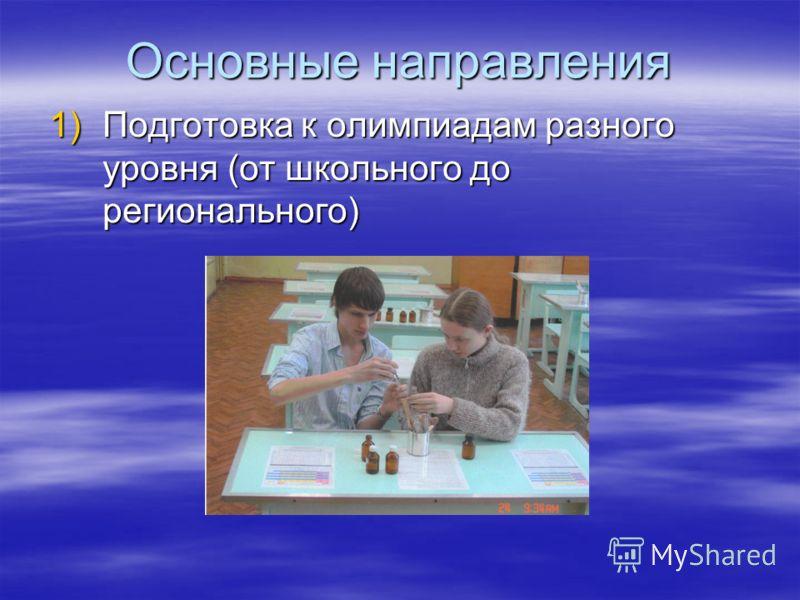 Система внеклассной работы по химии в лицее 4 Выступление на областном семинаре учителя химии МОУ «Лицей 4» Ширяевой Т.А.