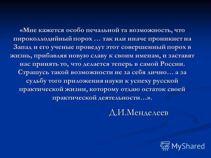 «Введение бездымного пороха, - писал адмирал Макаров, - есть крупный шаг, как в баллистическом отношении, так и по отношению к видимости цели.» В 1892 году была произведена первая пробная стрельба пироколлодийным порохом. Руководил испытаниями инспек