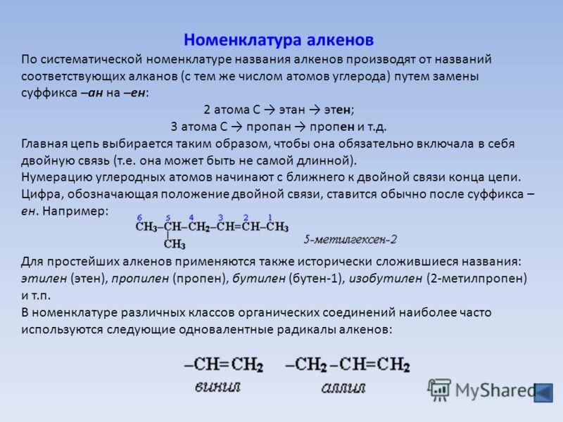 Номенклатура алкенов По систематической номенклатуре названия алкенов производят от названий соответствующих алканов (с тем же числом атомов углерода) путем замены суффикса –ан на –ен: 2 атома С этан этен; 3 атома С пропан пропен и т.д. Главная цепь