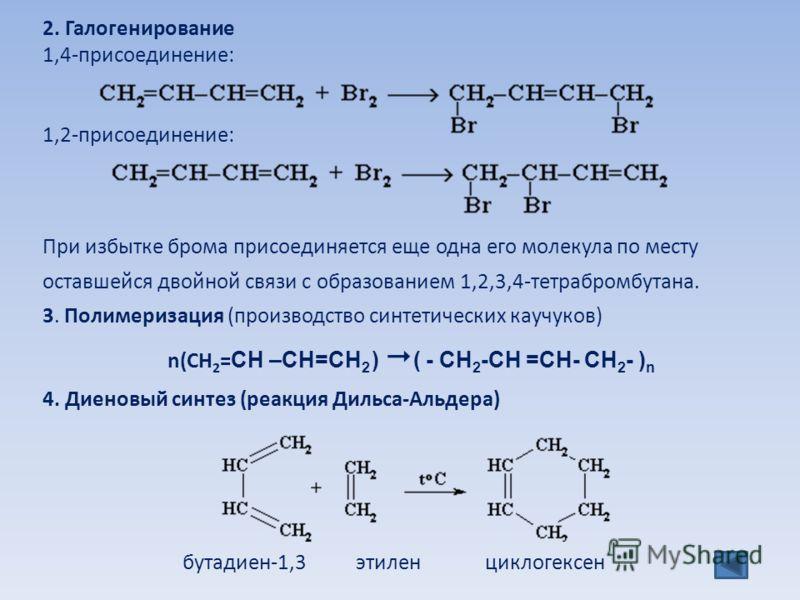 2. Галогенирование 1,4-присоединение: 1,2-присоединение: При избытке брома присоединяется еще одна его молекула по месту оставшейся двойной связи с образованием 1,2,3,4-тетрабромбутана. 3. Полимеризация (производство синтетических каучуков) n(СН 2 =