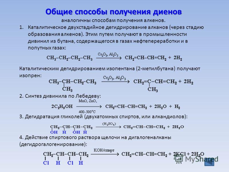 Общие способы получения диенов аналогичны способам получения алкенов. 1.Каталитическое двухстадийное дегидрирование алканов (через стадию образования алкенов). Этим путем получают в промышленности дивинил из бутана, содержащегося в газах нефтеперераб
