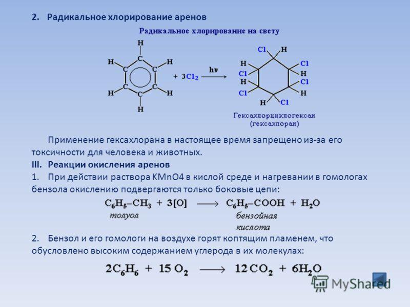 2.Радикальное хлорирование аренов Применение гексахлорана в настоящее время запрещено из-за его токсичности для человека и животных. III.Реакции окисления аренов 1.При действии раствора KMnO4 в кислой среде и нагревании в гомологах бензола окислению