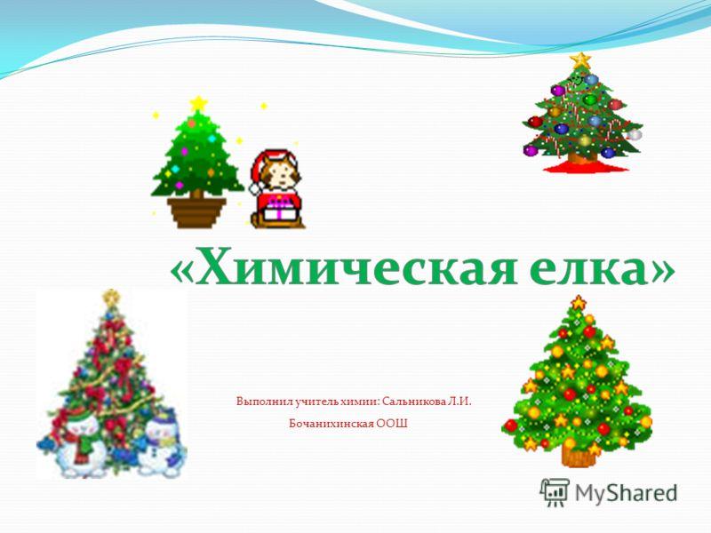 Выполнил учитель химии: Сальникова Л.И. Бочанихинская ООШ