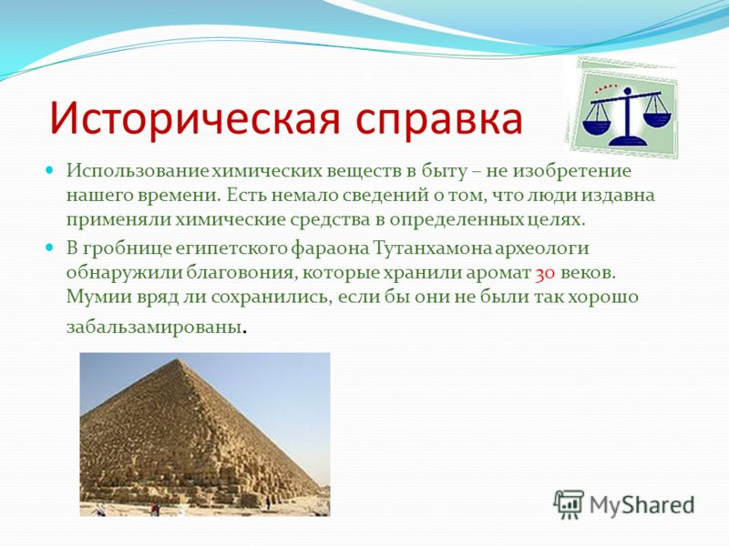 Историческая справка Использование химических веществ в быту – не изобретение нашего времени. Есть немало сведений о том, что люди издавна применяли химические средства в определенных целях. В гробнице египетского фараона Тутанхамона археологи обнару
