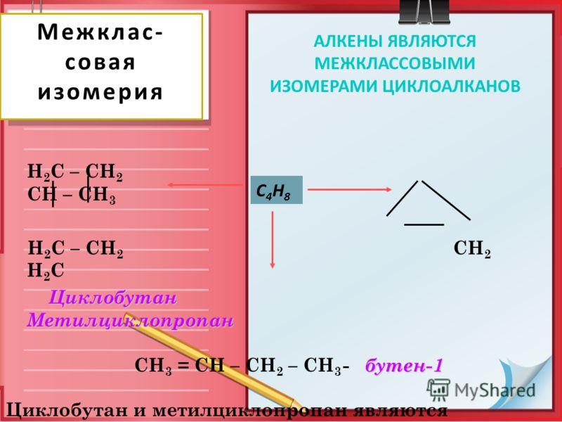 Примеры изомеров положения двойной связи ( С 5 Н 10 ) 1 23 4 5 1 23 4 5 СН 2 = СН – СН 2 – СН 2 – СН 3пентен-1 1 2 3 4 5 1 2 3 4 5 СН 3 – СН = СН – СН 2 – СН 3пентен-2